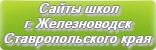 Сайты школ г. Железноводск Ставропольского края