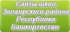Сайты школ Зилаирского района Республики Башкортостан
