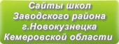Сайты школ Заводского района г.Новокузнецка Кемеровской области