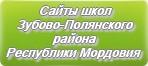 Сайты школ Зубово-Полянского района Республики Мордовия