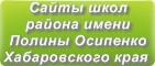 Сайты школ района имени Полины Осипенко Хабаровского края