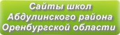 Сайты школ Абдулинского района Оренбургской области
