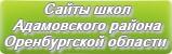 Сайты школ Адамовского района Оренбургской области