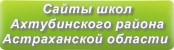 Сайты школ Ахтубинского района Астраханской области