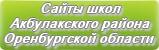 Сайты школ Акбулакского района Оренбургской области