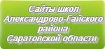 Сайты школ Александрово-Гайского района Саратовской области