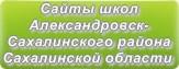 Сайты школ Александровск-Сахалинского района Сахалинской области