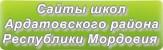 Сайты школ Ардатовского района Республики Мордовия