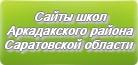 Сайты школ Аркадакского района Саратовской области