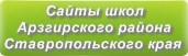 Сайты школ Арзгирского района Ставропольского края