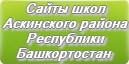 Сайты школ Аскинского района Республики Башкортостан