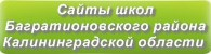 Сайты школ Багратионовского района Калининградской области