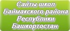 Сайты школ Баймакского района Республики Башкортостан