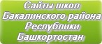 Сайты школ Бакалинского района Республики Башкортостан