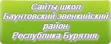 Сайты школ Баунтовский эвенкийский район Республика Бурятия