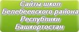 Сайты школ Белебеевского района Республики Башкортостан