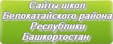 Сайты школ Белокатайского района Республики Башкортостан