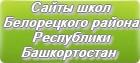 Сайты школ Белорецкого района Республики Башкортостан