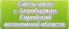 Сайты школ г.Биробиджана Еврейской автономной области