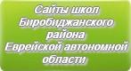 Сайты школ Биробиджанского района Еврейской автономной области