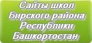 Сайты школ Бирского района Республики Башкортостан