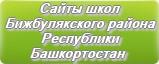 Сайты школ Бижбулякского района Республики Башкортостан