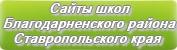 Сайты школ Благодарненского района Ставропольского края