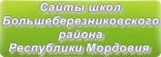 Сайты школ Большеберезниковского района Республики Мордовия