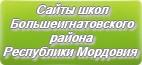 Сайты школ Большеигнатовского района Республики Мордовия
