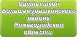 Сайты школ Большемурашкинского района Нижегородской области