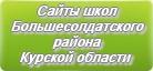 Сайты школ Большесолдатского района Курской области