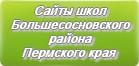 Сайты школ Большесосновского района Пермского края