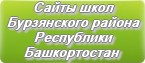 Сайты школ Бурзянского района Республики Башкортостан