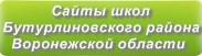 Сайты школ Бутурлиновского района Воронежской области