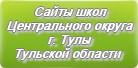 Сайты школ Центрального округа г. Тулы Тульской области