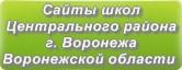 Сайты школ Центрального района г. Воронежа Воронежской области
