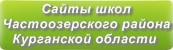Сайты школ Частоозерского района Курганской области