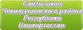Сайты школ Чекмагушевского района Республики Башкортостан