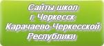 Сайты школ г. Черкесск Карачаево-Черкесской Республики