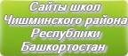 Сайты школ Чишминского района Республики Башкортостан