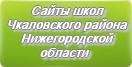 Сайты школ Чкаловского района Нижегородской области
