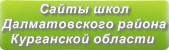 Сайты школ Далматовского района Курганской области