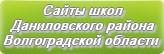 Сайты школ Даниловского района Волгоградской области