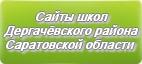 Сайты школ Дергачёвского района Саратовской области
