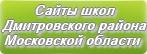 Сайты школ Дмитровского района Московской области