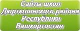 Сайты школ Дюртюлинского района Республики Башкортостан