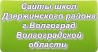 Сайты школ Дзержинского района г.Волгоград Волгоградской области