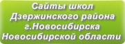 Сайты школ Дзержинского района г.Новосибирска Новосибирской области