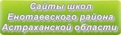 Сайты школ Енотаевского района Астраханской области