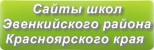 Сайты школ Эвенкийского района Красноярского края